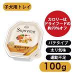 ニュートロ シュプレモ カロリーケア 子犬用 トレイ 100g Nutro Supremo