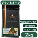 ピナクル PINNACLE チキン&スイートポテト 穀物不使用  2kg アレルギー対応 グレインフリー