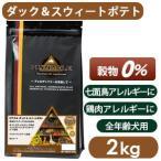ピナクル PINNACLE ダック&スイートポテト 穀物不使用  2kg アレルギー対応 グレインフリー