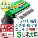 FURminator ファーミネーター S 小型犬 長毛種用 正規品