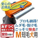 FURminator ファーミネーター M 中型犬 短毛種用 正規品
