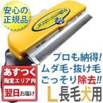 ファーミネーター L 大型犬 長毛種用 正規品 ペット 抜け毛 ブラシ 売れ筋 送料無料 FURminator