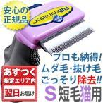 ファーミネーター S 小型猫 短毛種用 正規品 ペット 抜け毛 ブラシ 売れ筋 送料無料 FURminator
