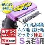 ファーミネーター S 小型猫 長毛種用 正規品 ペット 抜け毛 ブラシ 売れ筋 送料無料 FURminator