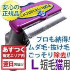 ファーミネーター L 大型猫 短毛種用 正規品 ペット 抜け毛 ブラシ 売れ筋 送料無料 FURminator