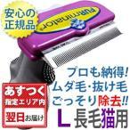 ファーミネーター L 大型猫 長毛種用 正規品 ペット 抜け毛 ブラシ 売れ筋 送料無料 FURminator