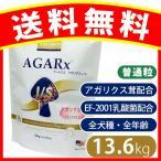アーテミス ARTEMIS アガリクス I/S 中粒  ドッグフード 13.6kg