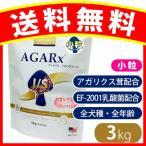 アーテミス ARTEMIS アガリクス I/S 小粒  ドッグフード 3kg