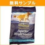 ドッグフード 無料サンプル フィッシュ4ドッグ ウェイトコントロール〜スーペリアシリーズ〜 75g お試しフード サンプル 試供品 犬のえさ