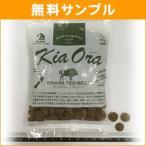 お試し無料サンプル キアオラ KiaOra   グラスフェッドビーフ 牧草牛   試供品 ドック・ドッグフード 犬のえさ