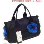 ポテチーノ ナイロンボストンバッグ ブラック/ブルー さえら日本製 黒 P42−62313