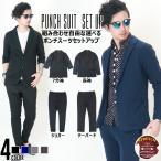 セットアップ メンズ スーツ ジャケット テーラード 組み合わせ自由 長袖 七分袖 上下セット テーパードパンツ ジョガーパンツ QRESTY