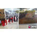 クライミング チョーク ボルダリング TOKYO POWDER INDUSTRIES PURE PACK 東京粉末 ピュアパック 330g 02P03Sep16
