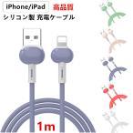 iPhone 充電ケーブル 1m ライトニングケーブル iPad 充電ケーブル iPhone11 2.4A 急速充電 100cm スマホ アイホン アイフォン 充電 ケーブル 丈夫 TPE 柔軟 ソフ