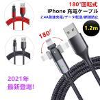 【180度回転 超高耐久 断線しにくい】iPhone 充電ケーブル L字型 1.2m iPad iPhone12 ライトニングケーブル 急速充電 スマホ USB iPhone 12 mini Pro Max 1m