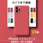 在庫あり iPhone12 ケース シリコンケース iPhone12 mini ケース iPhone11 ケース iPhone12 Pro ケース クリア iPhone 11 Pro Max SE2 XR X XS 7 8 ケース