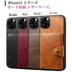 iPhone11 ケース iPhone11 ケース iPhone11Pro ケース iPhone11ProMax ケース iPhone 11 PRO MAX ケース レザー カード収納 カードケース 傷やほこりから守る