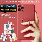 在庫あり iPhone12 ケース リング付き シリコンケース iPhone12 mini ケース iPhone11 ケース iPhone12 Pro ケース iPhone 11 Pro Max SE2 XR X XS 7 8 ケース