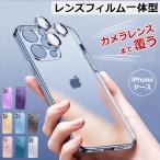 カメラ保護 iPhone12 ケース 高級感メッキ iPhone12 mini ケース クリアケース iPhone12 Pro ケース iPhone 12 Pro Max ケース iPhone12mini iPhone12pro カバー
