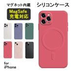MagSafe対応 iPhone12 ケース カメラ保護 iPhone12 mini ケース iPhone12 Pro ケース シリコンケース iPhone 12 Pro Max カバー マグセーフ 充電器 ケース