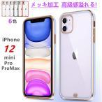 高級感 iPhone12 ケース かわいい メッキ加工 iPhone12 mini ケース クリアケース iPhone12 Pro ケース 耐衝撃 iPhone 12 Pro Max ケース 薄型 バンパーケース