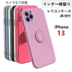 iPhone11 ケース リング付き シリコンケースII 耐衝撃 カメラ保護 iPhone 11 Pro Max ケース iPhone SE2 ケース SE 第2世代 iPhone XR X XS 7 8 iPhone12 ケース