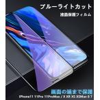 目の疲れ軽減 iPhone11 フィルム iPhone12 ガラスフィルム ブルーライトカット 全面保護 iPhone 11 12 Pro Max 液晶保護フィルム iPhone XR X XS 8 7 強化ガラス