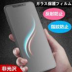 iPhone11 フィルム iPhone12 ガラスフィルム アンチグレア 全面保護 iPhone 12 Pro Max 液晶保護フィルム iPhone 11 Pro Max XR X XS 8 7 強化ガラス フィルム