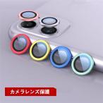 色組合自由 iPhone12 mini カメラ保護 iPhone11 カメラカバー iPhone 11 Pro Max カメラレンズフィルム レンズカバー レンズ保護 アルミ 強化ガラス リング