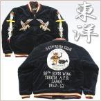 テーラー東洋 スカジャン tailor toyo 港商ネームスペシャルスカジャン  『343rd BOMB SQ × SKULL』