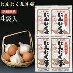 にんにく玉 60粒 4袋入 送料無料 ポイント消化 日本農林規格認定「有機栽培」中国産