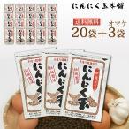 にんにく玉 60粒 20袋プラス3袋プレゼント 送料無料 1袋あたり最安値 日本農林規格認定「有機栽培」中国産