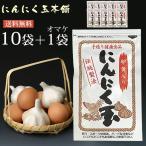 にんにく玉 60粒 10袋プラス1袋オマケ 送料無料 にんにく玉本舗 日本農林規格認定「有機栽培」中国産