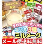 ミルメーク 選べる3袋 コーヒー ココア いちご バナナ 抹茶きな粉 セール 送料無料 ポイント消化