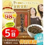 にんにく玉ゴールド 60粒入り 5のつくの日 限定 送料無料 ポイント消化 最安値 日本農林規格認定「有機栽培」中国産