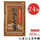 にんにく玉ゴールド 24袋 送料無料 1袋あたり最安値 日本農林規格認定「有機栽培」中国産