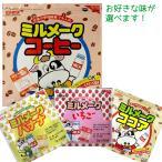 ミルメーク 20袋入 メール便で送料無料 (コーヒー いちご ココア バナナ 紅茶 )(抹茶きなこ のみ15袋入)