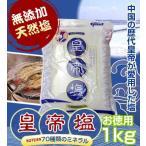 ショッピング1kg 皇帝塩1kg 送料無料