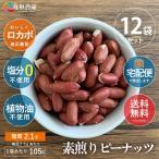 うす皮付き素煎りピーナッツ 115g/袋 (12袋入り)