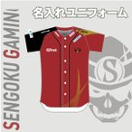 ※受注生産※【Sengoku Gaming】SG公式ユニフォーム(オリジナル名入れ対応)