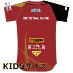 ※受注生産※【Sengoku Gaming】KIDS用SG公式ユニフォーム(オリジナル名入れ対応)
