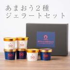 【送料無料】あまおう ジェラート2種セット(6カップ)いちご ギフト 贈り物 産地直送