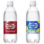 セット買いアサヒ飲料 ウィルキンソン タンサン 炭酸水 500ml×24本 + ウィルキンソン タンサン レモン 炭酸水 500ml×24本
