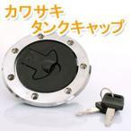 カワサキ 汎用タンクキャップ 7穴用 KAWASAKI 燃料キャップ 鍵付 カバー パッキン 交換 燃料キャップ ガソリンキャップ バイク 自作