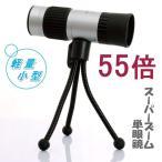 高性能単眼鏡 小型軽量ズーム 15-55倍 ミニ三脚付 15-55x21 最大50倍以上