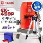 レーザー墨出し器 5ライン EK-459P エレベータ三脚付 フルライン測定器 墨つぼ 墨だし 水平器 すみだし