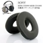 SONY MDR-CD3000 MDR-CD1000 ヘッドホン交換用 汎用イヤーパッド ソニー互換