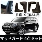日産 エクストレイル X-TRAIL マッドガード 自動車用泥除け Nissan 泥よけ 保護 ドレスアップ
