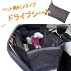 ペット用ドライブシート ドライブボックス 犬猫便利グッズ 抜け毛/おしっこ対策 BOX 防水 シートカバー