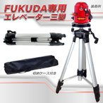 FUKUDA レーザー墨出し器 専用エレベータ三脚